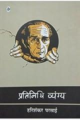 Pratinidhi Vyang : Harishankar Parsai (Pratinidhi Kavitayen) Paperback