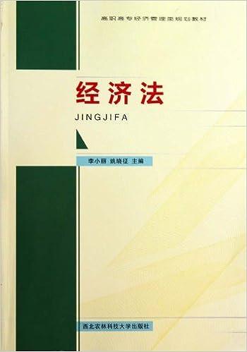 Book 高职高专经济管理类规划教材:经济法