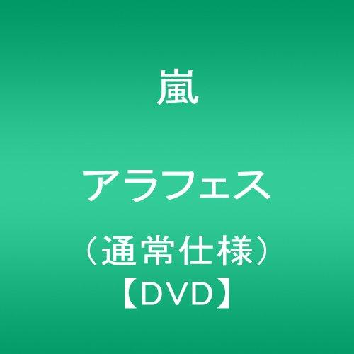 嵐 / アラフェス[初回盤]