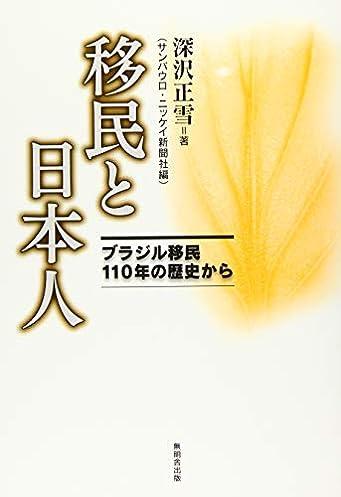移民と日本人:ブラジル移民110年の歴史から