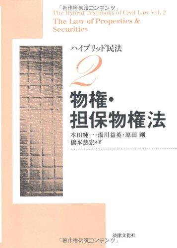 Download Bukken tanpo bukkenhō PDF