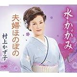 Kazuko Murakami - Mizu Kagami / Fufu Honobono [Japan CD] CRCN-2502