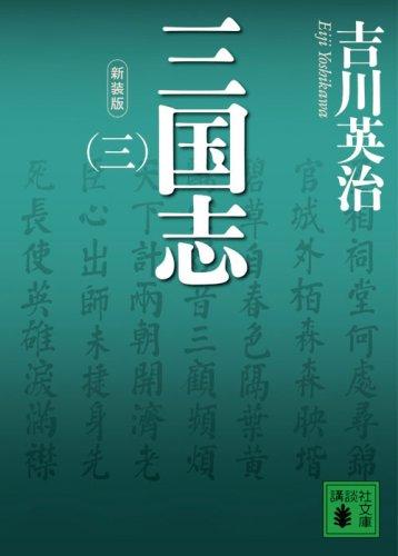 新装版 三国志(三) (講談社文庫)