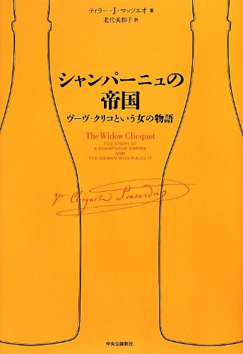 story-of-a-woman-named-veuve-clicquot-empire-of-champagne-2012-isbn-412004422x-japanese-import