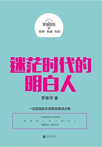 罗辑思维:迷茫时代的明白人 (Chinese Edition)