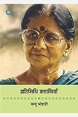 Pratinidhi Kahaniyan : Mannu Bhandari (Hindi Edition) Kindle Edition