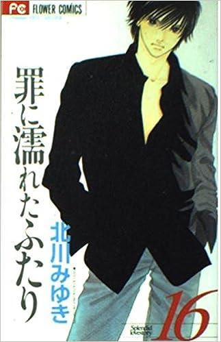 罪に濡れたふたり 16 (少コミChe...