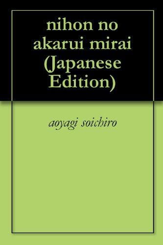 nihon no akarui mirai (Japanese Edition)