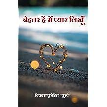Behtar Hai Main Pyar Likhun (Hindi Edition)
