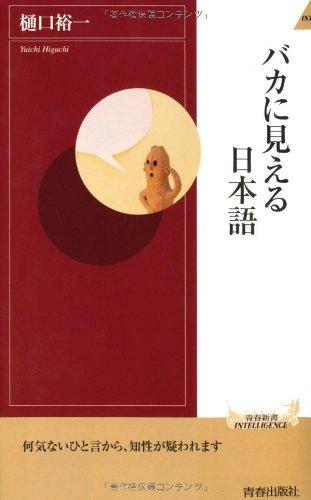バカに見える日本語 (青春新書インテリジェンス)