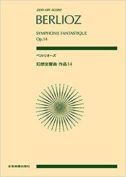 スコア ベルリオーズ:幻想交響曲 作品14 (zen‐on score)