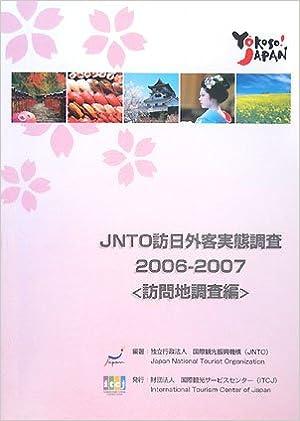 JNTO訪日外客実態調査〈2006‐200...