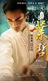Ip Man (TV series) - Chinese Subtitle by Kevin Cheng - Cecilia Han - Liu Xiaofeng - Chrissie Chau...