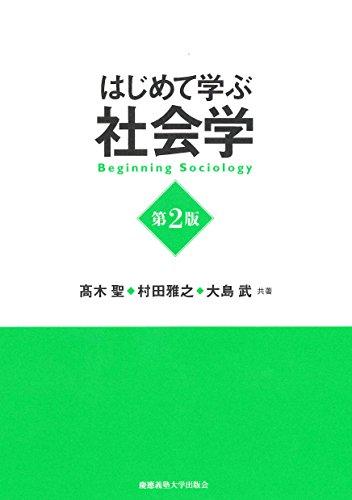 はじめて学ぶ社会学 第2版