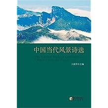 中国当代风景诗选  (Chinese Contemporary Landscape Poetry Anthology ) (Chinese Edition)