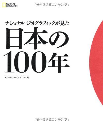 ナショナル ジオグラフィックが見た 日本の100年
