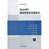 计算机系列教材:OpenMP编译原理及实现技术