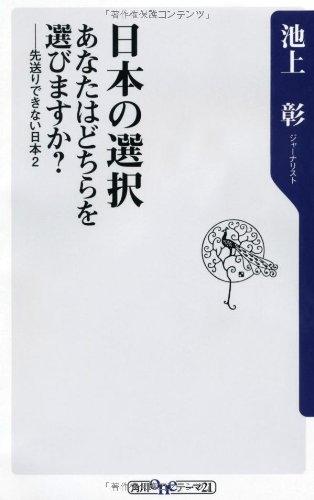 日本の選択 あなたはどちらを選びますか?    先送りできない日本2 (角川oneテーマ21)