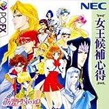 アンジェリーク Special2 【PC-FX】
