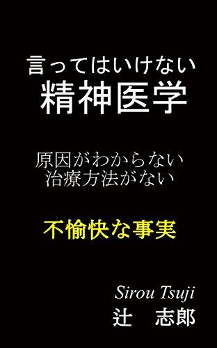 ittehaikenaiseisinigaku: genninngawakaranaitiryouhouhouganaifuyukainajijitu (Japanese Edition)