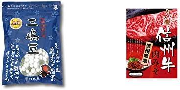 [2点セット] 飛騨 打保屋 駄菓子 三嶋豆(150g)・信州牛 肉みそ(200g)