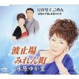 Yukari Mizuhara - Hatoba Miren Machi / Nakasete Gomen [Japan CD] CRCN-2536