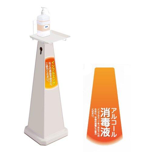 インフルエンザ対策消毒液用スタンド 橙色「アルコール消毒液」 MT-228-S2 B004TJ2L32 橙色「アルコール消毒液」 橙色「アルコール消毒液」
