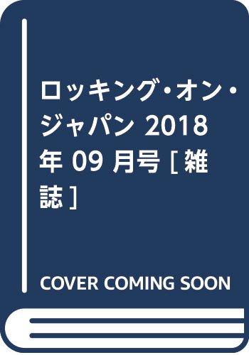 ロッキング・オン・ジャパン 2018年 09 月号 [雑誌]