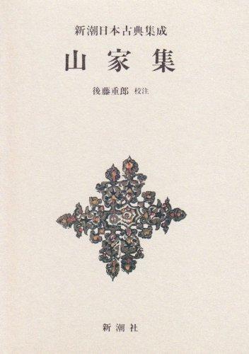 山家集  新潮日本古典集成 第49回