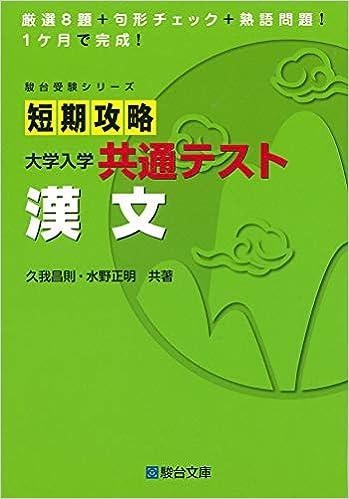 短期攻略 大学入学共通テスト 漢文