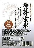 発芽玄米(限定品)
