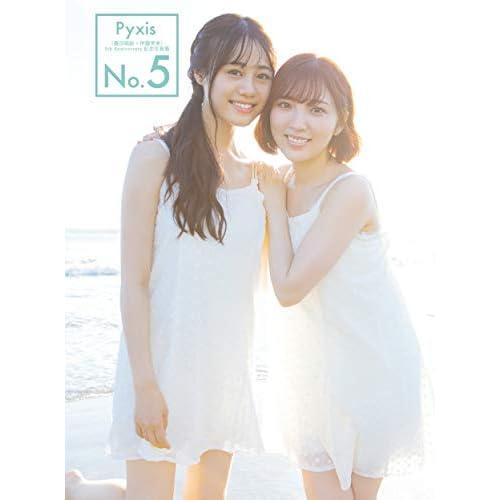 Pyxis No.5 表紙画像