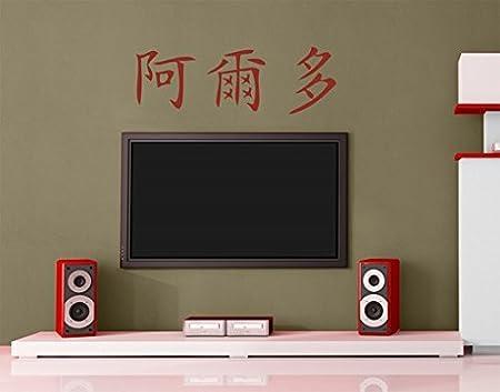 WandTattoo No. 870 chino Aldo Asia nombres caracteres China japonés, crema (837), 20x60-15.00: Amazon.es: Hogar