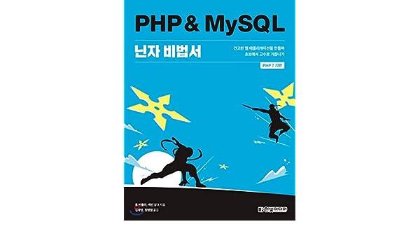 PHP & amp; MySQL Ninja Secrets Book (Korean Edition): Tom ...