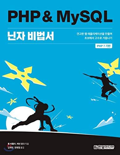 PHP & amp; MySQL Ninja Secrets Book (Korean Edition)