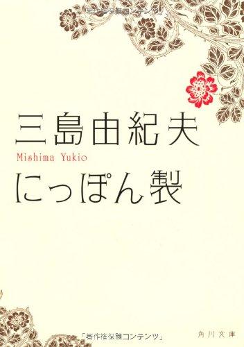 にっぽん製 (角川文庫)