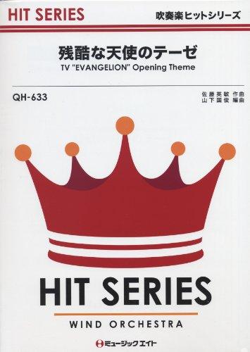 QH633 A Cruel Angel's Thesis (Anime