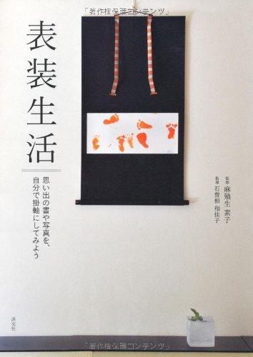 Hyōsō seikatsu : Omoide no sho ya shashin o jibun, used for sale  Delivered anywhere in USA
