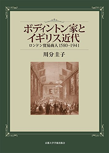 ボディントン家とイギリス近代: ロンドン貿易商 1580-1941