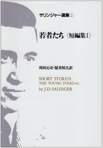 サリンジャー選集(2) 若者たち〈短編集1〉