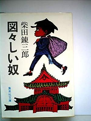 図々しい奴 (1979年) (集英社文庫) | 柴田 錬三郎 |本 | 通販 | Amazon