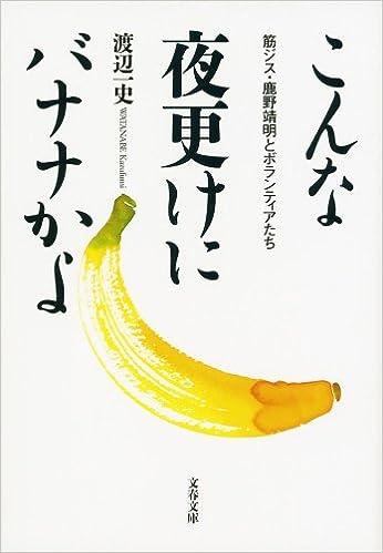 『こんな夜更けにバナナかよ 筋ジス・鹿野靖明とボランティアたち』表紙