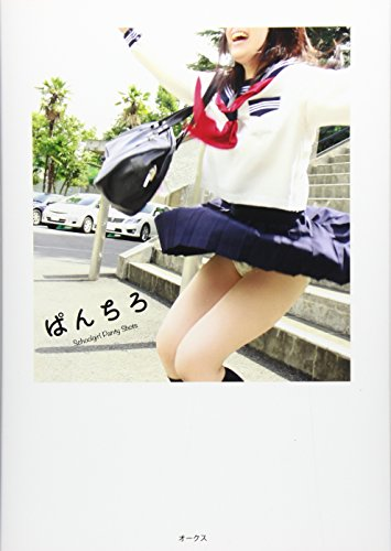 ぱんちろ: Schoolgirl Panty Shots [PHOTO BOOK - JAPANESE EDITION]