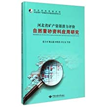 Application of sand data evaluation of mineral resource potential of the natural weight of Hebei Province(Chinese Edition)