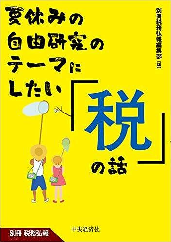 別冊税務弘報 夏休みの自由研究のテーマにしたい「税」の話