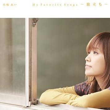 Amazon | My Favorite Songs~旅...
