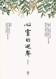 心靈的迴聲 (Traditional Chinese Edition)