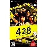 【PSP】428~封鎖された渋谷で~ 特典 予約特典:428プレミアムファンディスク付き