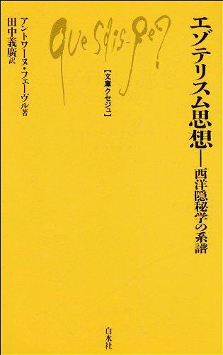 エゾテリスム思想―西洋隠秘学の系譜 (文庫クセジュ)