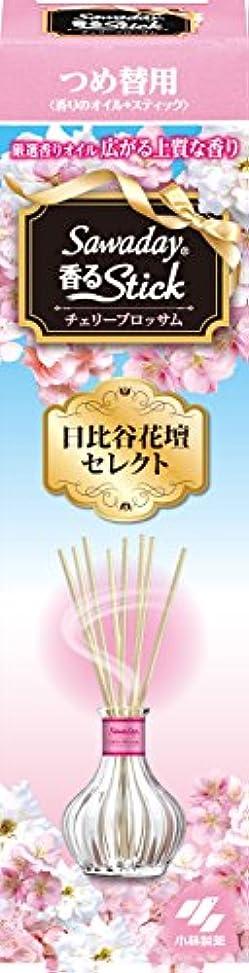 思いやりデッド広範囲サワデー香るスティック日比谷花壇セレクト 消臭芳香剤 詰め替え用 チェリーブロッサム 70ml